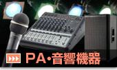 PA音響機材