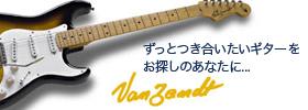 ずっとつき合いたいギターをお探しのあなたにおすすめのヴァンザント