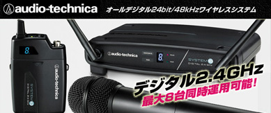 AUDIO TECHNICA デジタルワイヤレス