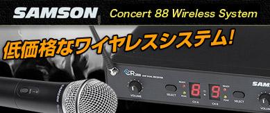 SAMSON 激安ワイヤレス SWシリーズ!