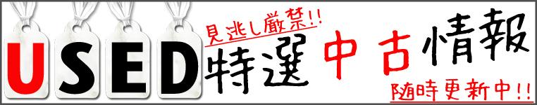 見逃し厳禁!!特選中古情報 // 随時更新中!!