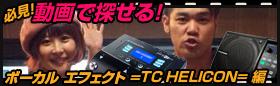 [ TC HELICON ]ボーカルエフェクターを使ってみた〜Vol.2「 大野賢治 & さぁさ 」