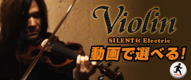 SILENT& Electric Violin