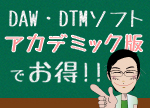 DTM・DAWソフト、学割あります!