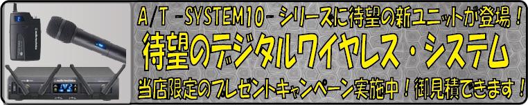 Audio-Technica SYSTEM10シリーズ 期間限定キャンペーン開催中!