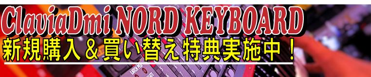 ClaviaDmi NORD KEYBOARD 新規購入&買い替えキャンペーン!