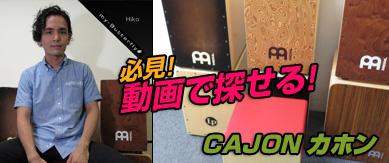 CAJON (カホン) 7機種 サウンドチェック
