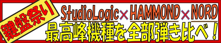 HAMMOND × NORD × StudioLogic ステージキーボード大集結フェア開催!