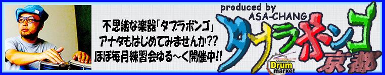 タブラボンゴ 京都 !! produced by ASA-CHANG !!