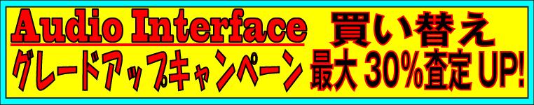 オーディオ・インターフェス『下取』グレードアップキャンペーン!