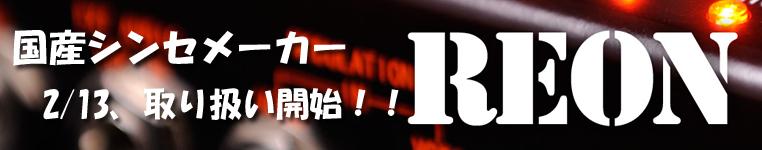 REON Synthsizer展示&取り扱い開始!!