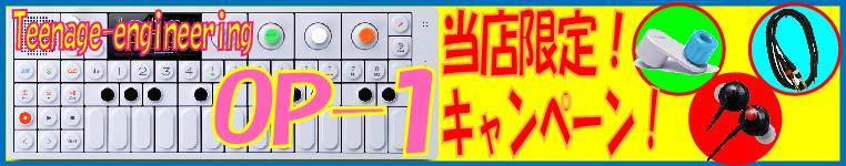 Teenage engineering OP-1 春の当店限定キャンペーン!