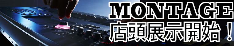 YAMAHA MONTAGE 店頭展示開始!