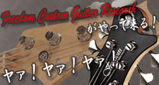 Freedom Custom Guitar Research 期間限定展示会!