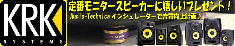 KRK モニター・スピーカーインシュレータープレゼント・キャンペーン実施中!