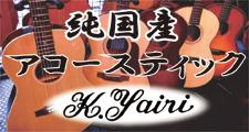 純国産アコースティックギター K.Yairi