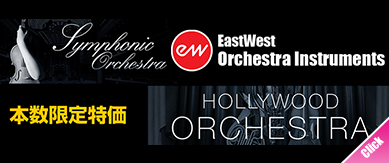 ■ EASTWEST HOLLYWOOD ORCHESTRA 本数限定 スペシャルプライス