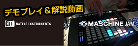 NATIVE INSTRUMENTS MASCHINE JAM デモ&解説動画