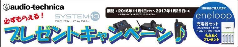 """ワイヤレスシステムSYSTEM10""""必ずもらえる""""プレゼントキャンペーン"""