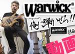 WARWICK動画!