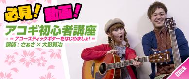 【 さぁさ・大野賢治 】アコギ初心者講座 = アコースティックギター をはじめましょう!=
