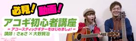 アコギ 初心者講座 弾き方 コード 動画