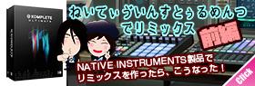 【 天田優子x 和田晋 】ねいてぃぶ・いんすとぅるめんつ でリミックス【 前編 】