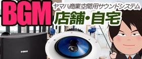 ヤマハ商業空間用スピーカーシステム 設置 解説 使い方 for設備