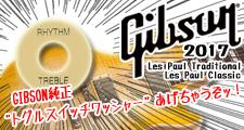 """GIBSON純正""""トグルスイッチワッシャー""""プレゼント!"""