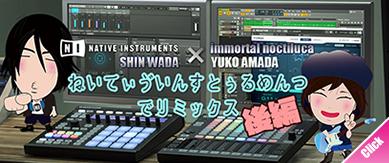 【 天田優子x 和田晋 】NATIVE INSTRUMENTS でリミックス【 後編 】