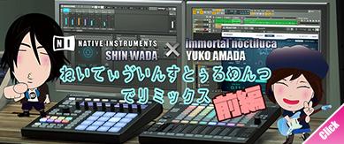 【 天田優子x 和田晋 】NATIVE INSTRUMENTS でリミックス【 前編 】