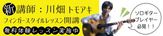 アコースティックギター新レッスン開講!