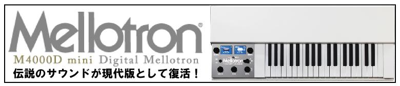 Mellotron M4000D mini あの伝説のサウンドが蘇る!京都で店頭展示中!