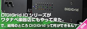 Digigrid IOシリーズ がワタナベ楽器店にもやって来た。