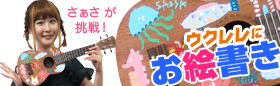 ウクレレ オリジナルお絵かき DIY を楽しもう!