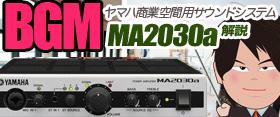 YAMAHA MA2030a パワーアンプ 接続方法 使い方 機能解説