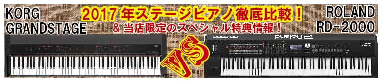 【2017に登場したステージピアノの新商品を徹底比較!】~ROLAND、KORGの人気ステージピアノを弾き比べてみた!~