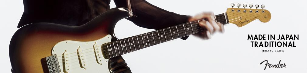 日本製Fender新シリーズ【Japan Traditional】