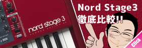 Nord Stage3 徹底比較 ステージキーボード ノード
