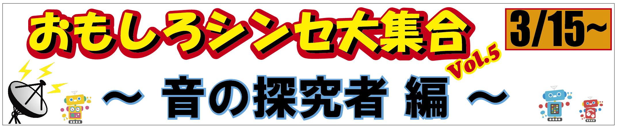 おもしろシンセ大集合 Vol.5 ~ 音の探究者 編 ~