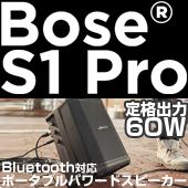 BOSE S1 PRO