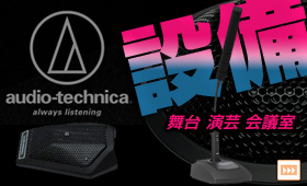 オーディオテクニカ 設備音響 ( 舞台 演芸 会議室 )