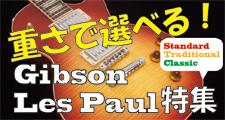 重さで選べる!Gibson Les Paul 特集!