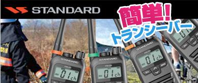 STANDARD FTH-314
