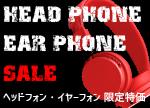 ヘッドフォン・イヤーフォン 限定特価