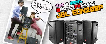 JBL EON208P  超簡単セットアップ!ひとりでできるもん!
