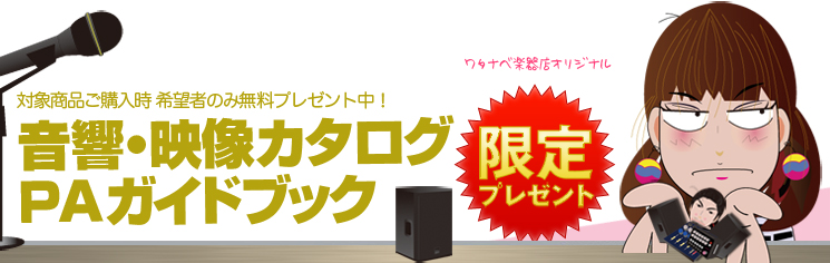 音響・映像総合カタログ