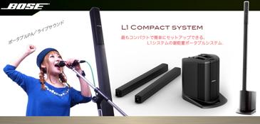 ボーズ  L1 Compact system