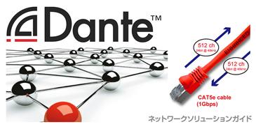 Danteとは