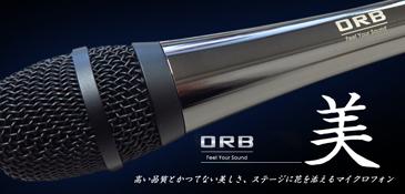 高い品質と美しさ ORB マイクロフォン